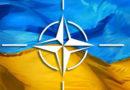 Настав час НАТО виконати рішення Бухарестського саміту і почати підготовку до надання Україні членства