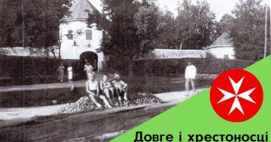 Довге і хрестоносці: унікальні історії села на Іршавщині