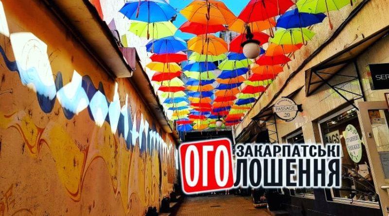 В Ужгороді в Пасажі знову з'явилась парасолькова вулиця