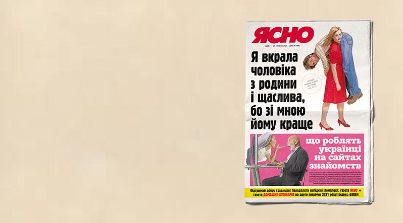 Читайте у свіжому номері газети ЯСНО №25