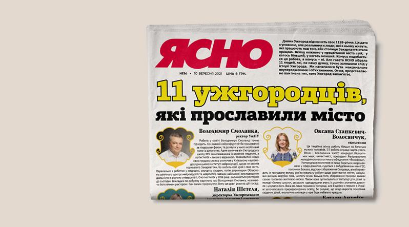 Читайте у свіжому номері газети ЯСНО №36
