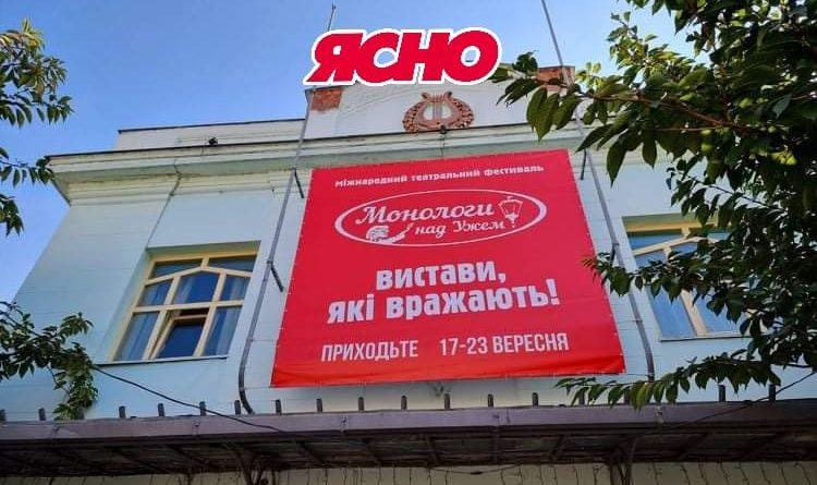 Уже завтра в Ужгороді стартує Міжнародний фестиваль моновистав «Монологи над Ужем»