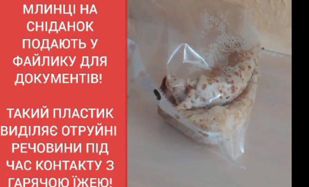 """Жах! В Ужгороді у школі дітей годують """"запареними"""" млинцями із канцелярських пакетів"""